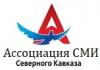Ассоциация СМИ Северного Кавказа