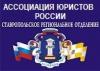 Ассоциация юристов России. Ставропольское региональное отделение
