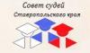 Совет судей Ставропольского края