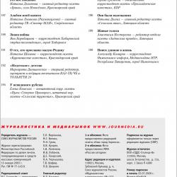 ЖМР-2020-06-07---9-Содерж8-лег.jpg